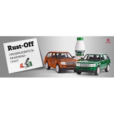 Преобразователь ржавчины Rust-Off